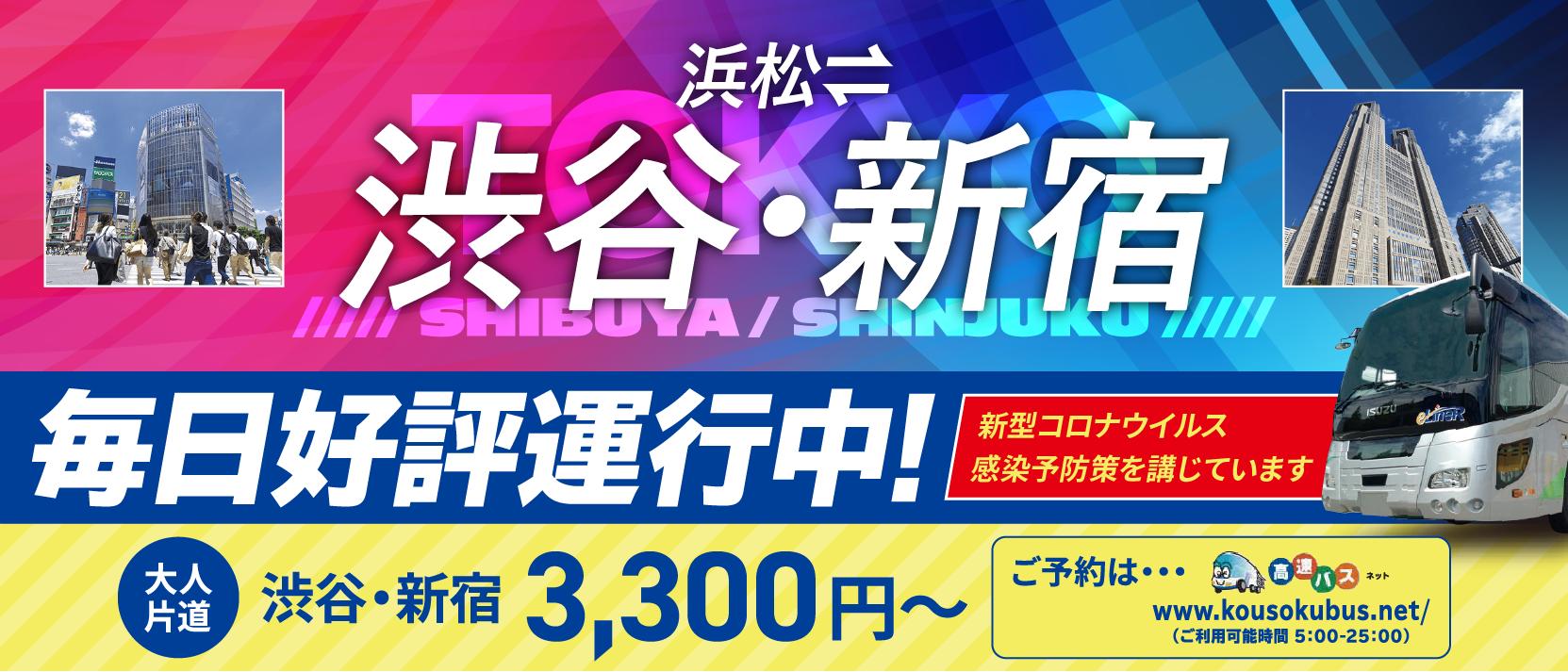 PC_1663×713_渋新